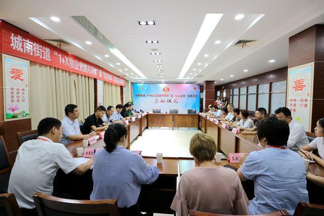 """城南街道开展""""1+X物业党建共同体"""" 暨""""红色驻家""""党建项目"""
