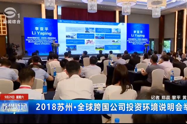李亚平:苏州将率先落实外企准入后国民待遇