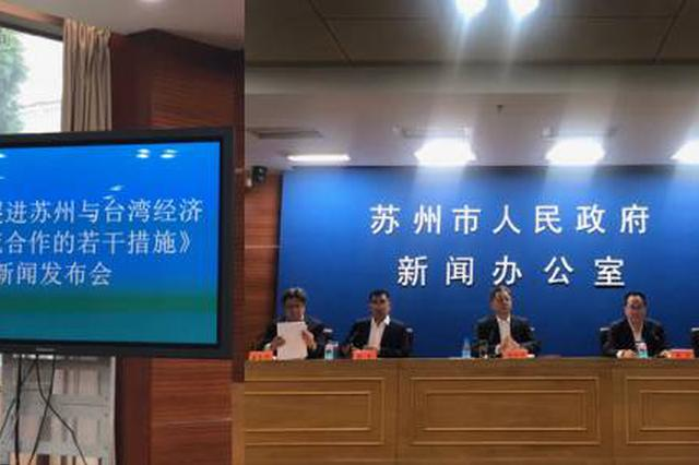 """苏州发布""""惠台55条""""支持台企创新发展"""