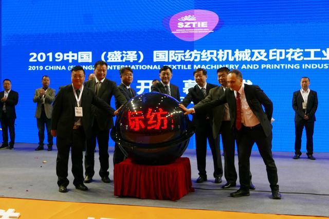 2019中国(盛泽)国际纺织机械及印花工业展览会盛大启幕