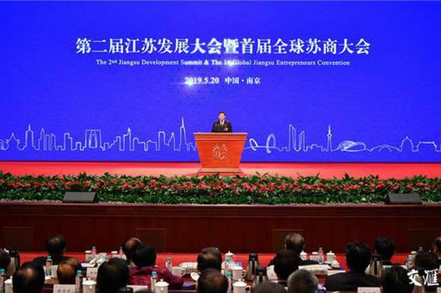第二届江苏发展大会暨首届全球苏商大会开幕,娄勤俭发表主旨