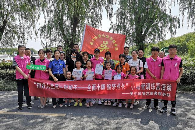 苏州吴中城管团委组织开展小城管训练营活动