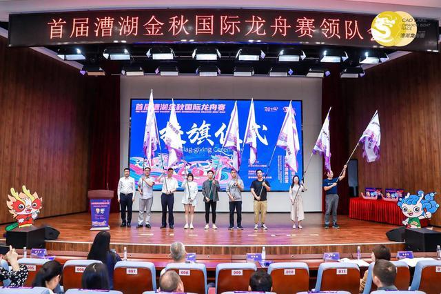首届漕湖金秋国际龙舟赛分组抽签结果揭晓