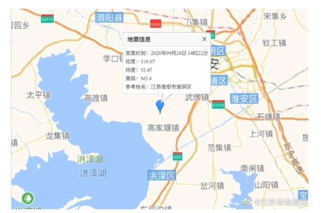 江苏淮安今天下午连发两次地震 多位网友称有震感
