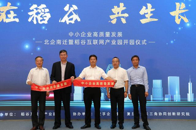 """聚焦中小企业高质量发展 """"北企南迁""""打通产业生态内循环"""