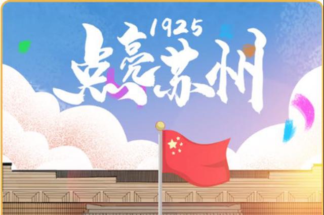 """""""1925点亮苏州"""" 苏州革命博物馆献礼国庆71周年"""
