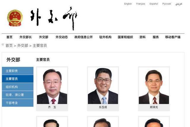 外交部多位主要官员分管事务调整 新增一位部长助理