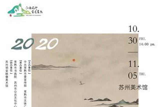 守望虞山——新时代常熟绘画作品展隆重开幕