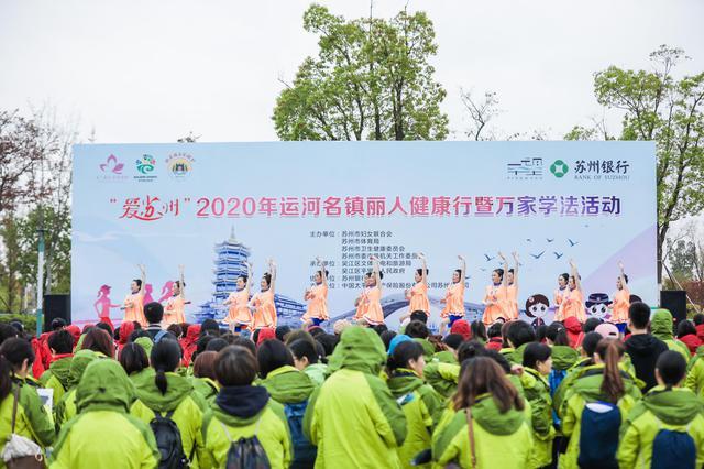 在平望遇见美丽 2020年运河名镇丽人健康行成功举办