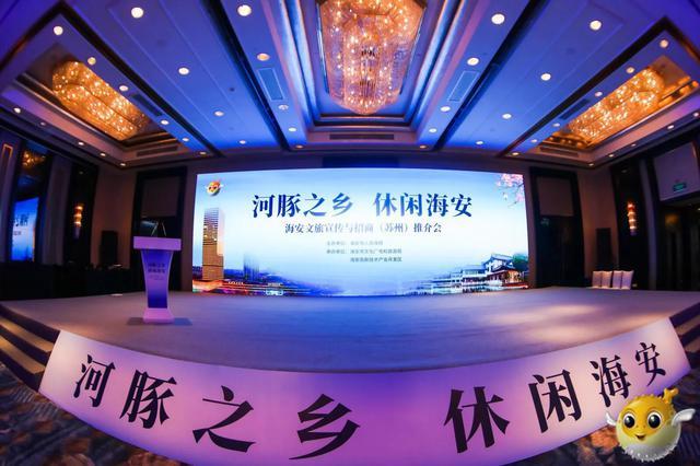 河豚之乡,休闲海安—2020年海安文旅(苏州)推介会圆满收官