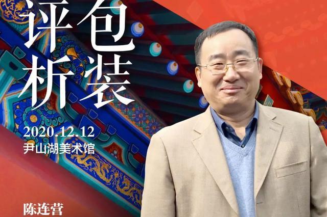 讲述故宫的故事——故宫博物院公益讲座在苏州市尹山湖美术馆举行