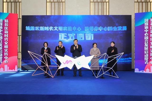 姑苏区新时代文明实践中心、融媒体中心融合发展启动