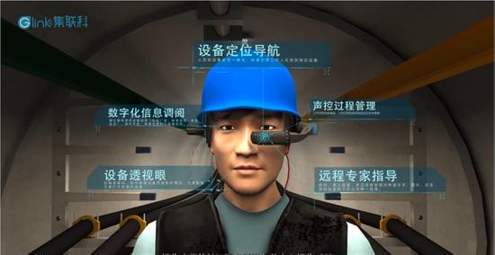 图为集联科运维智能眼镜