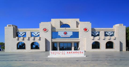 鄂托克前旗城川延安民族学院纪念馆