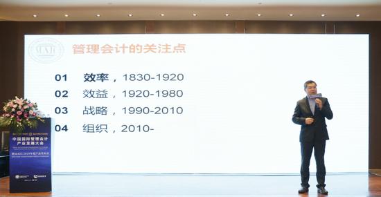 中国商业会计学会管理会计分会白俊江会长演讲
