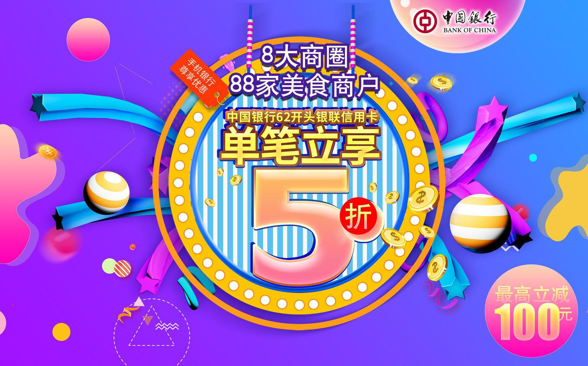惠聚中行日|美食5折优惠,网上pk拾官网最高立减100元