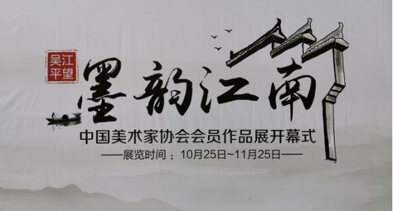 """""""墨韵江南""""中国美术家协会会员平望写生作品展在苏州开幕"""