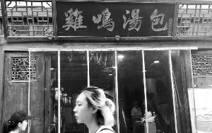 南京鸡鸣汤包门头