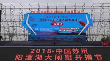 2018中国苏州阳澄湖大闸蟹今开捕