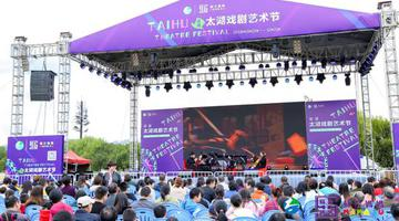 首届太湖戏剧艺术节成功举办