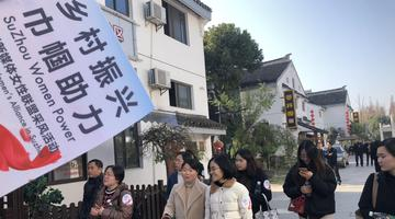 苏州新媒体女性联盟采风活动
