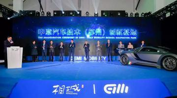 中意汽车技术(苏州)创新基地启动