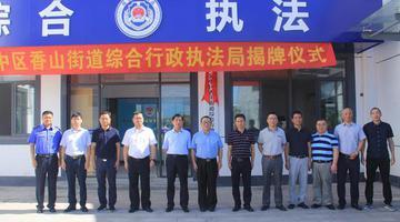 香山街道综合行政执法局挂牌成立