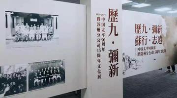 太平人寿在苏举办历史文化展