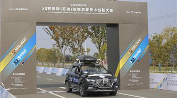 国际智能驾驶技术创新大赛开赛