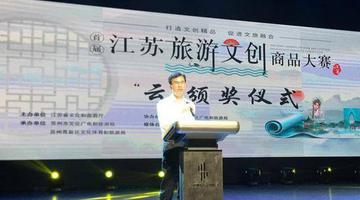 """江苏省旅游文创商品大赛""""云""""颁奖"""