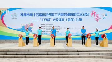 苏州市职工运动会正式开幕