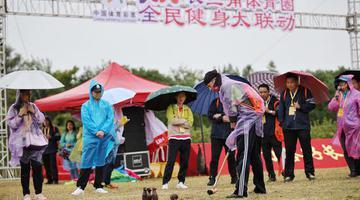 长三角体育圈全民健身大联动活动