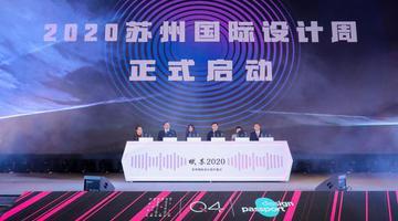 2020苏州国际设计周盛大启幕