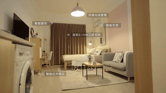 自如全智能公寓内置Z-Link智能家居系统