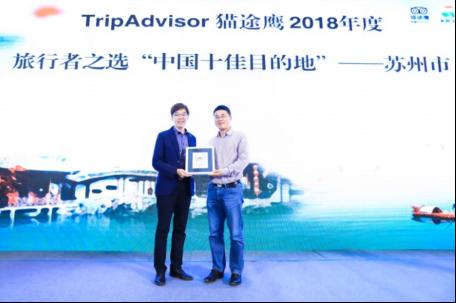 """TripAdvisor猫途鹰2018年度旅行者之选""""中国十佳目的地""""——苏州"""