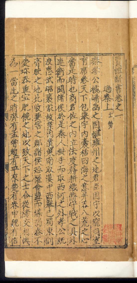 苏州图书馆5部古籍入选《第六批国家珍贵古籍名录》