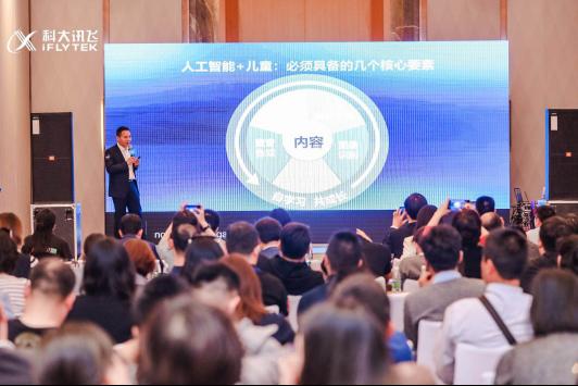 """""""未来可期""""儿童智能产业生态高峰论坛把脉新趋势_常州羽毛球大师赛"""