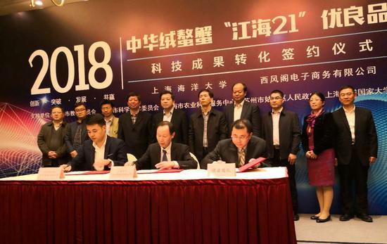 苏州西风阁电子商务有限公司与上海海洋大学签约现场