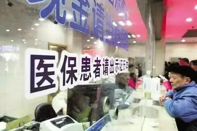 江苏改革医保付费引导医院控费 两年内至少200个病种按病种付
