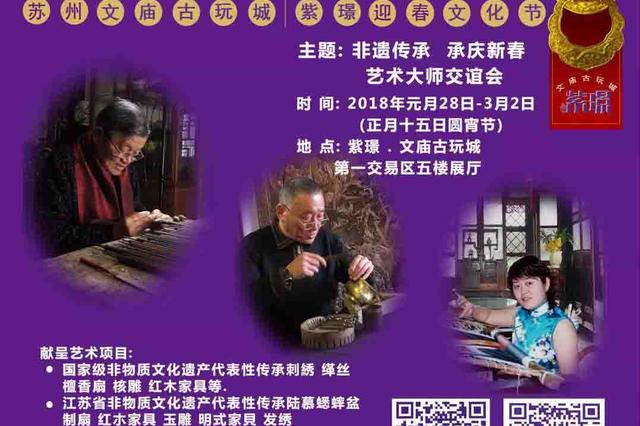 大师云集!苏州紫璟迎春文化节在文庙古玩城拉开帷幕