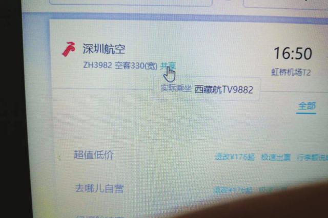 深航机票被共享至西藏航空 代码共享提示不明显引争议