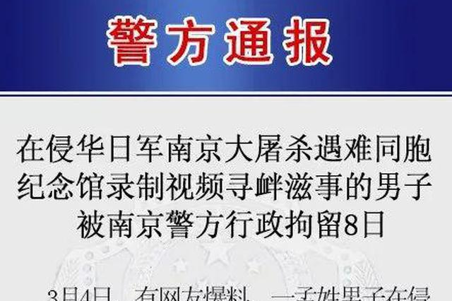"""""""中国人的败类!""""外长怒斥侮辱南京大屠杀遇难同胞者"""