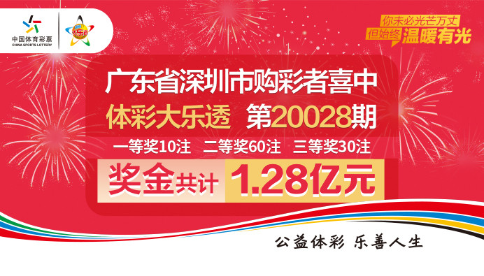 """1.28亿!光明区站点""""送""""出深圳体彩历史第一大奖"""