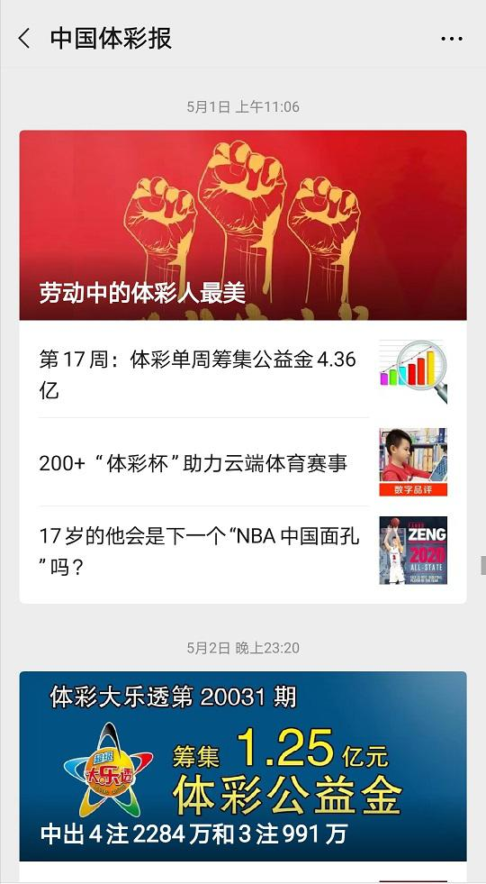 关注热点践行责任 近期《中国体彩报》在关注什么