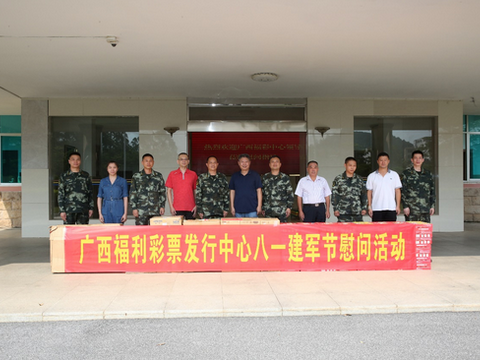 """广西福彩中心开展""""八一""""建军节慰问活动"""