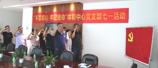 深圳体彩中心党支部举行七一主题党日活动