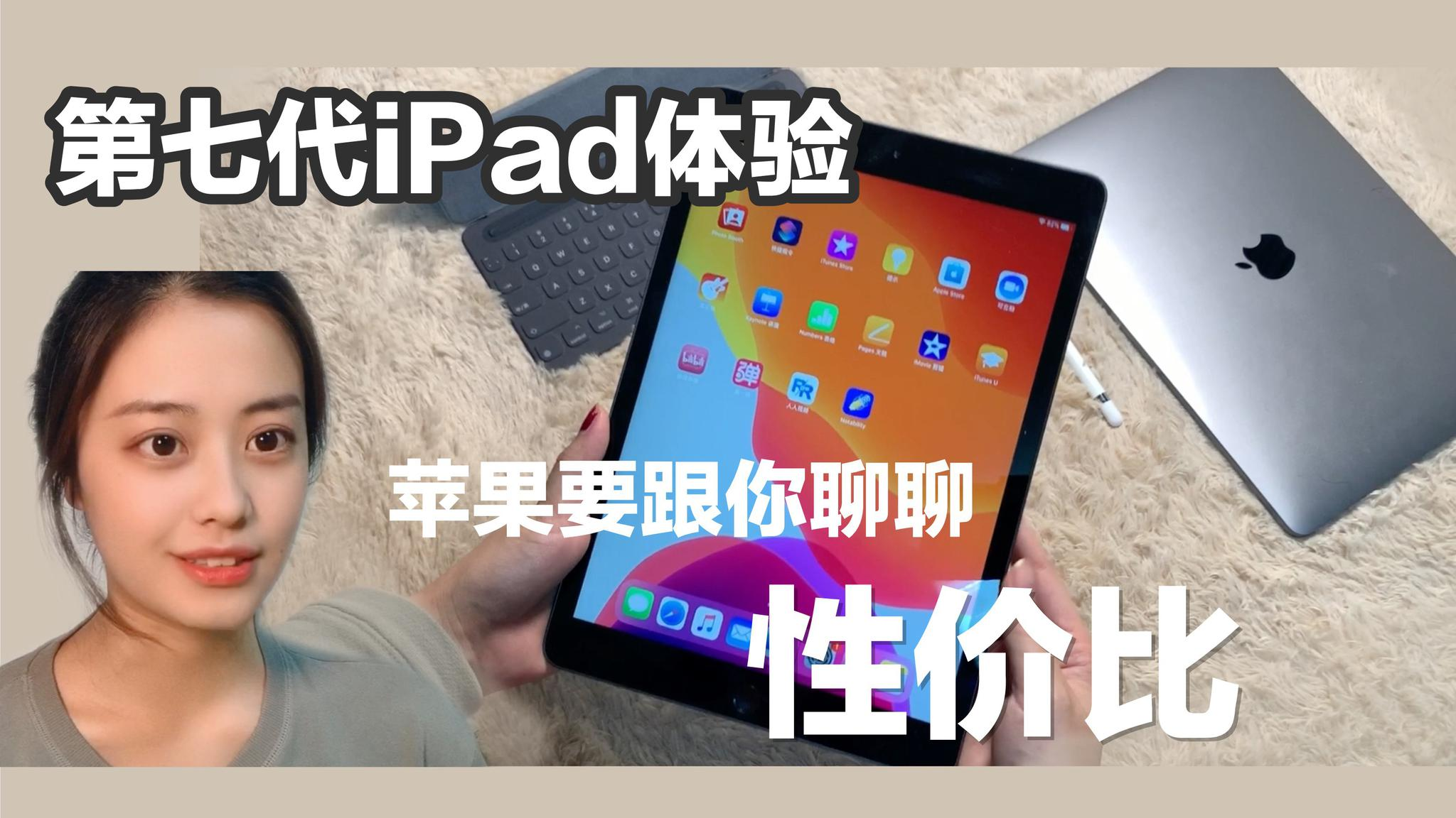 第七代iPad体验:苹果要跟你能聊聊性价比