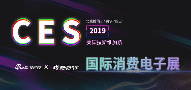 CES2019国际消费电子展(弃用)