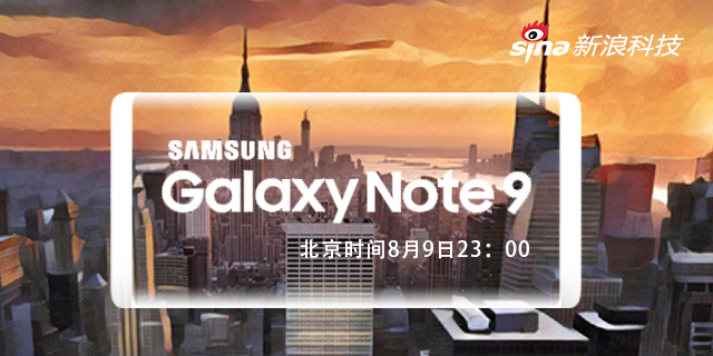 三星Note 9全球新品发布会