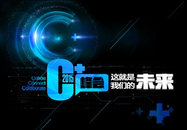 2015新浪C+峰会